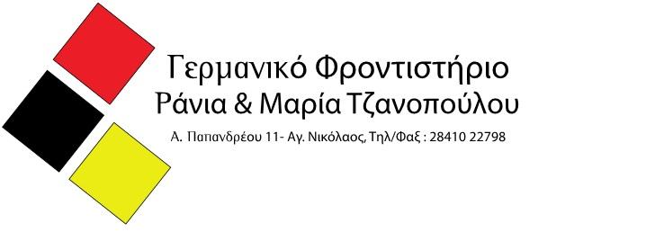 ΓΕΡΜΑΝΙΚΟ ΦΡΟΝΤΙΣΤΗΡΙΟ