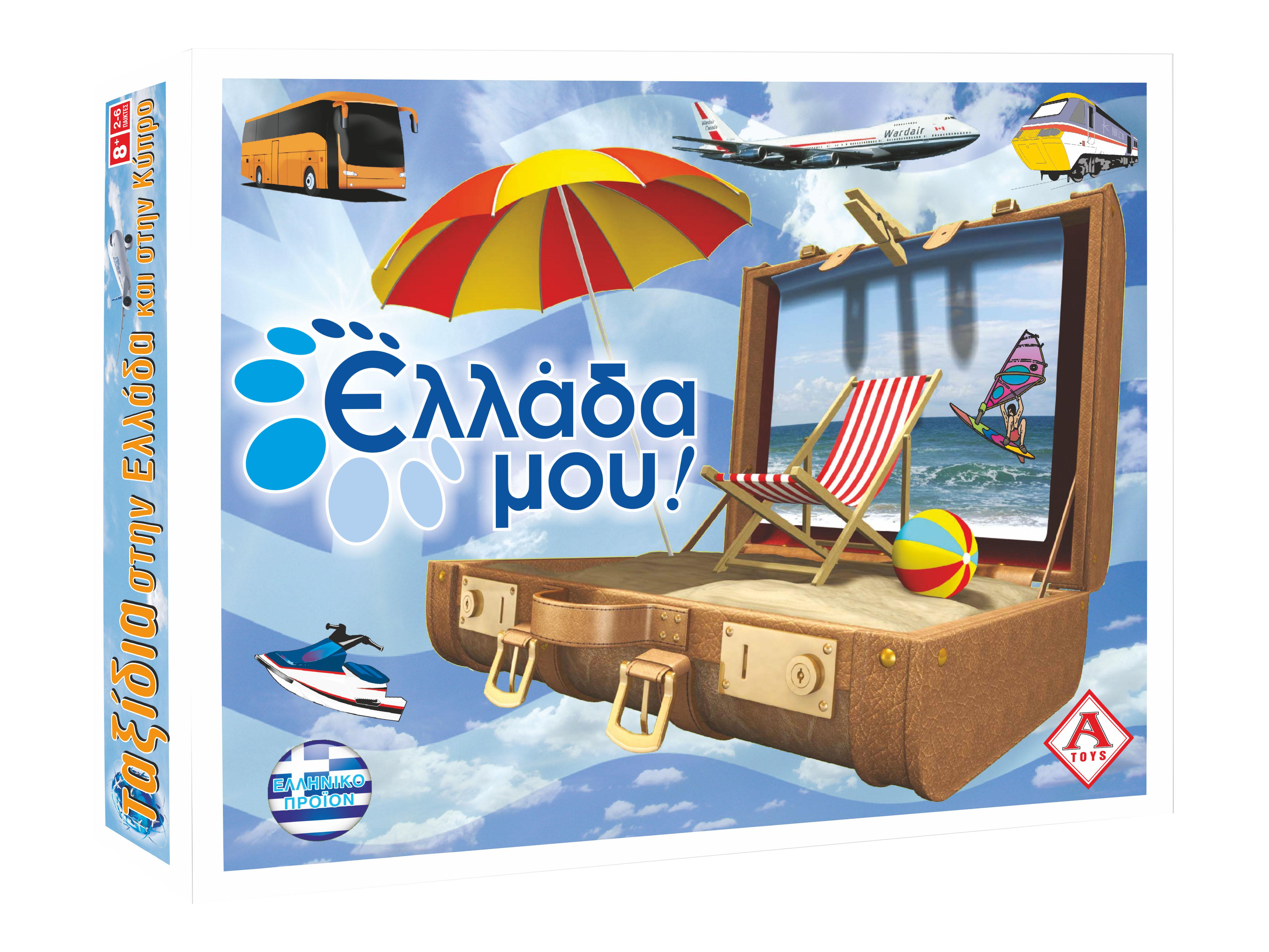 ΚΩΔ. 0112-1 Ταξίδια στην Ελλάδα Διαστάσεις: 27x28x7cm