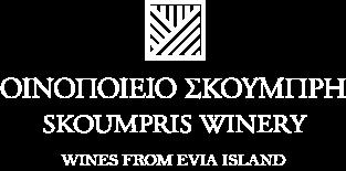 ΟΙΝΟΠΟΙΕΙΟ ΣΚΟΥΜΠΡΗ - SKOUMPRIS WINERY