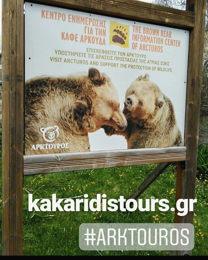Νίκειος Σχολή Καταφύγιο  Αρκούδας & Λύκου