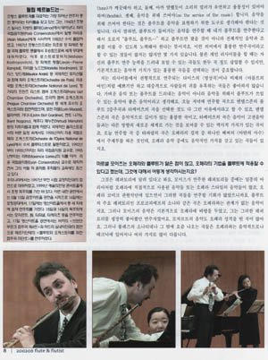 Flute and Flutist (Korea) Part 2