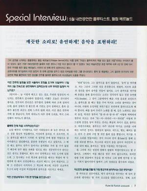 Flute & Flutist  (Korea)