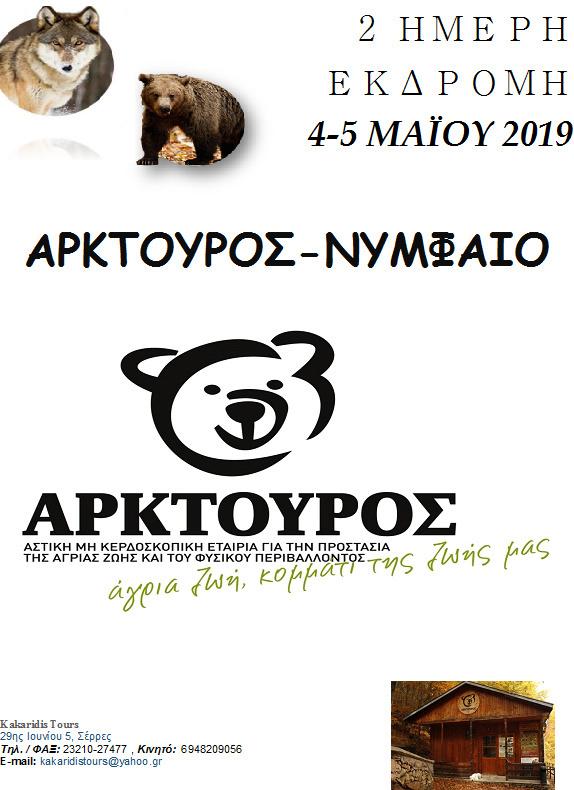ΑΡΚΤΟΥΡΟΣ