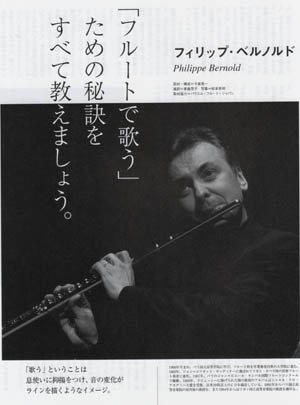 Pipers 2007 (Japan) Part 1